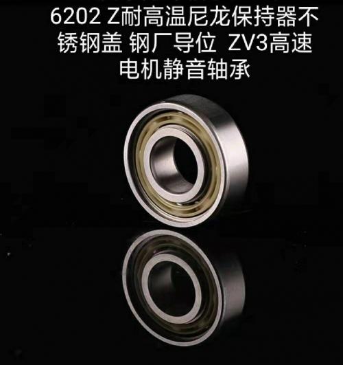 钢厂导位轴承6202Z